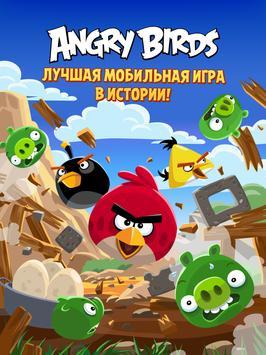 Angry Birds скриншот 5
