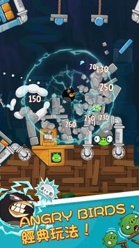 Angry Birds 截圖 3