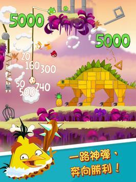 Angry Birds 截圖 6