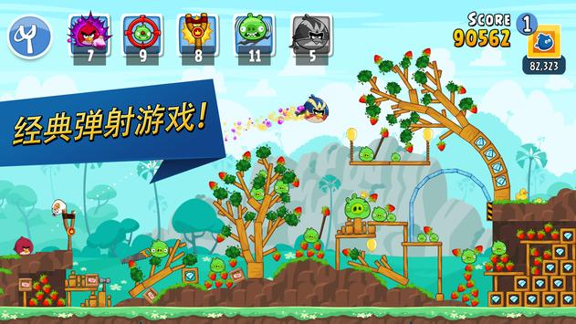 Angry Birds Friends 海报