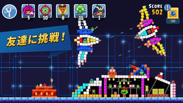 Angry Birds Friends スクリーンショット 1