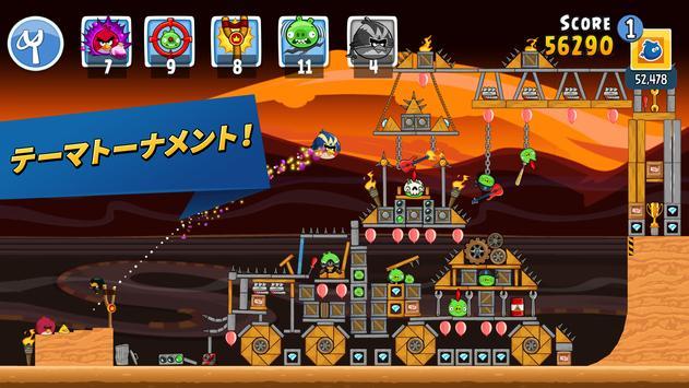 Angry Birds Friends スクリーンショット 3