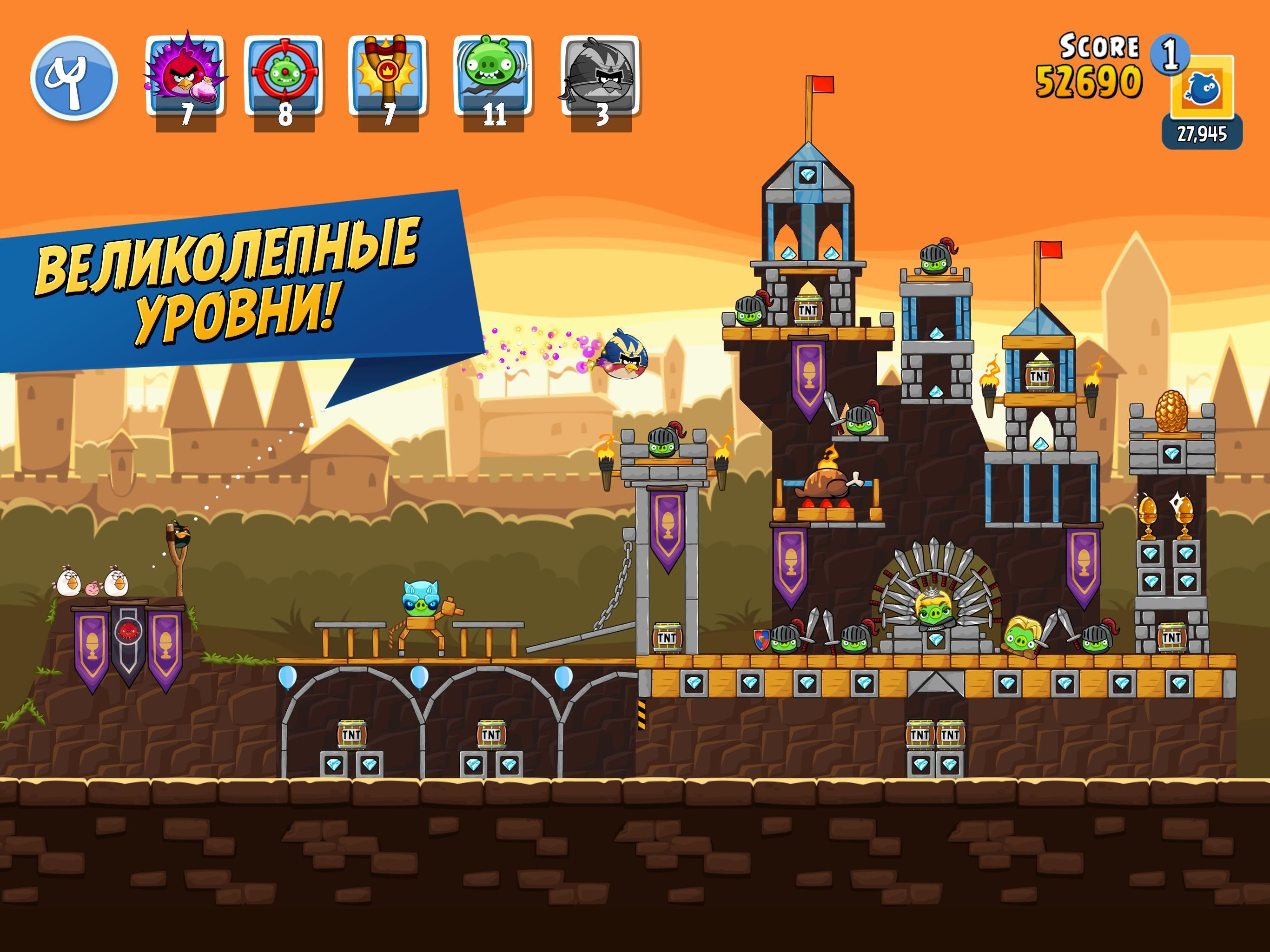 Angry Birds Friends для Андроид - скачать APK