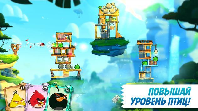 Angry Birds 2 скриншот 11