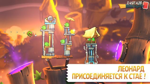 Angry Birds 2 скриншот 14