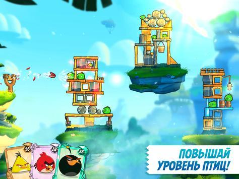 Angry Birds 2 скриншот 6