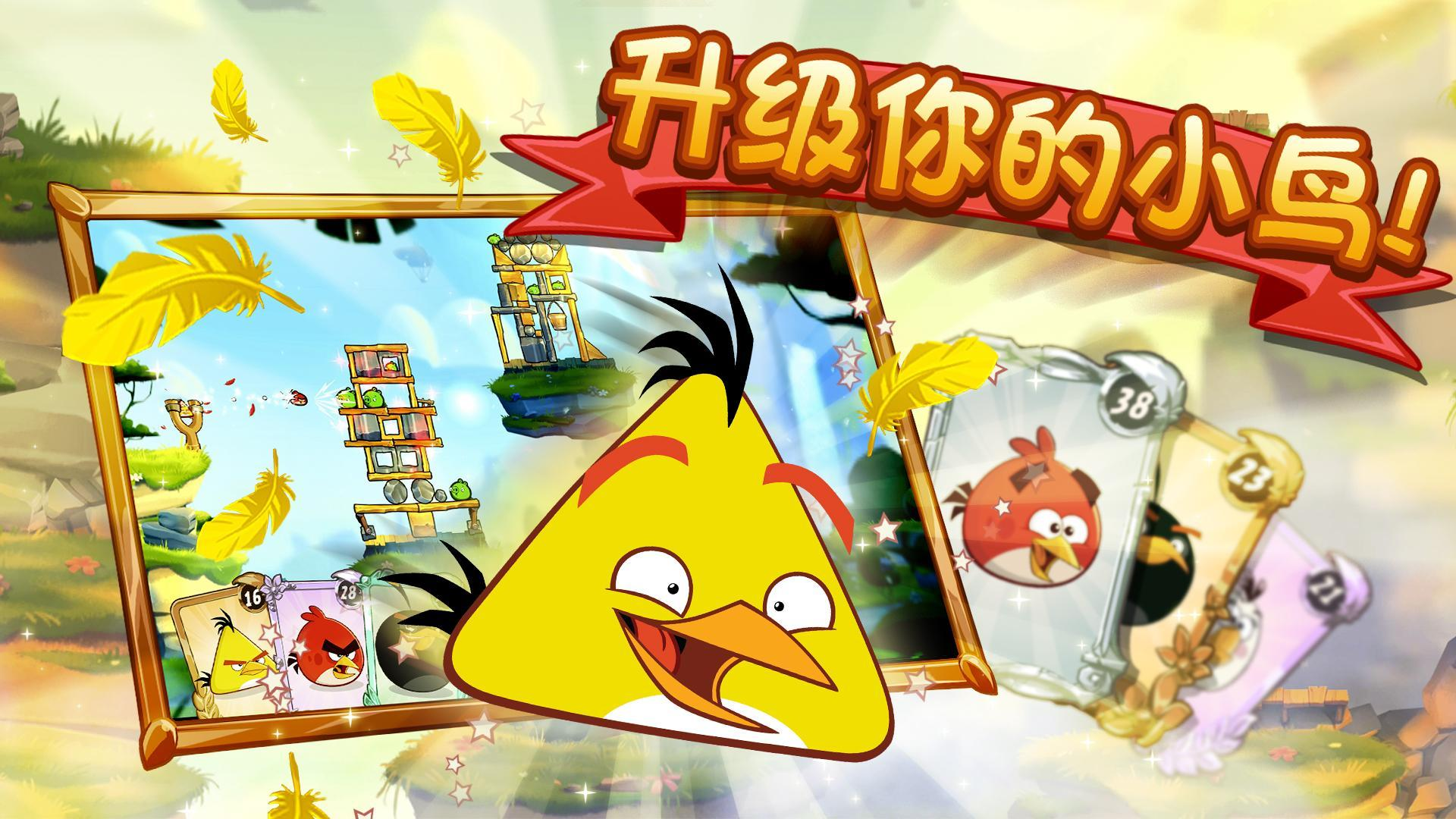 Angry Birds 2 APK Download, defeat piggy boss and rescue