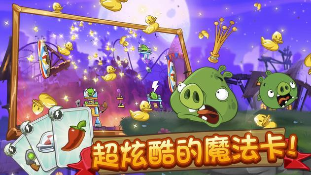 Angry Birds 2 截圖 19