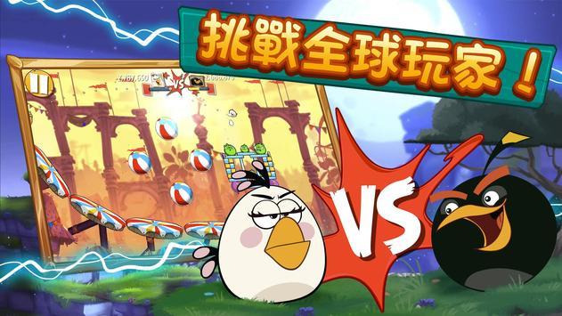 Angry Birds 2 截圖 2