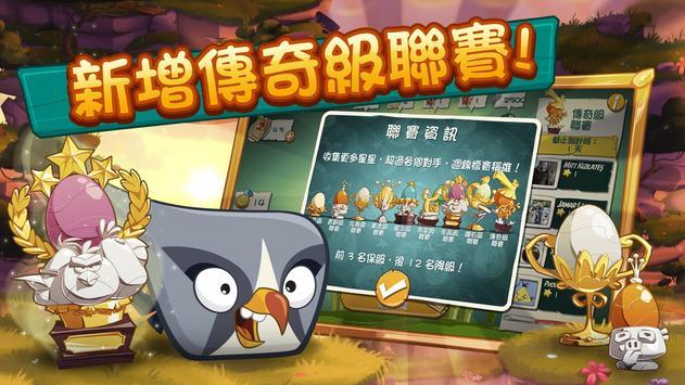 Angry Birds 2 截圖 3