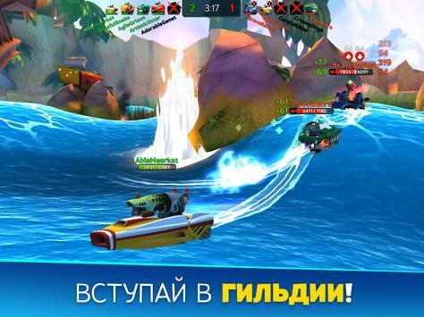 Battle Bay скриншот 10