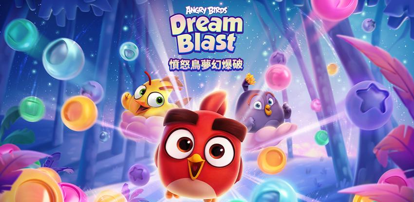 憤怒鳥夢幻爆破 (Angry Birds Dream Blast) - 小鳥泡泡拼圖遊戲 APK