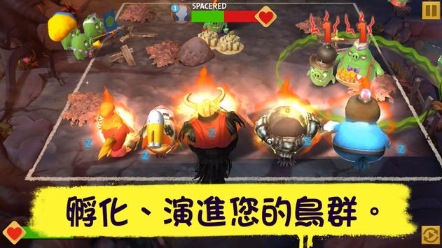 Angry Birds Evolution 截圖 1