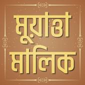 মুয়াত্তা ইমাম মালিক muyatta imam malik (ra) bangla icon