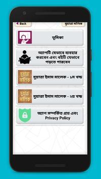 মুয়াত্তা ইমাম মালিক muyatta imam malik (ra) bangla screenshot 3