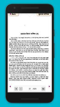 মুয়াত্তা ইমাম মালিক muyatta imam malik (ra) bangla screenshot 1