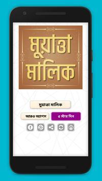 মুয়াত্তা ইমাম মালিক muyatta imam malik (ra) bangla screenshot 2