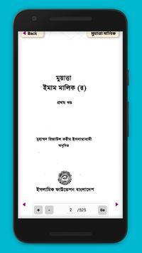 মুয়াত্তা ইমাম মালিক muyatta imam malik (ra) bangla screenshot 7
