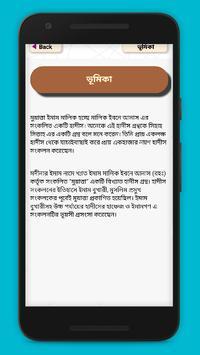 মুয়াত্তা ইমাম মালিক muyatta imam malik (ra) bangla screenshot 4