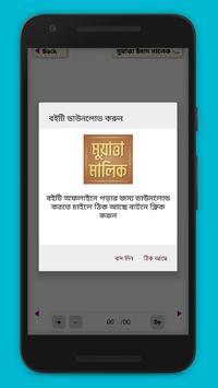 মুয়াত্তা ইমাম মালিক muyatta imam malik (ra) bangla screenshot 5