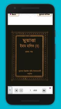 মুয়াত্তা ইমাম মালিক muyatta imam malik (ra) bangla screenshot 6