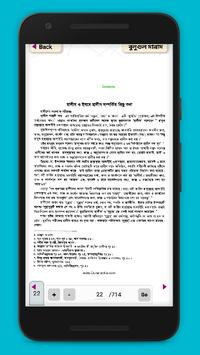 বুলুগুল মারাম screenshot 4
