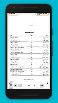 বুলুগুল মারাম screenshot 5