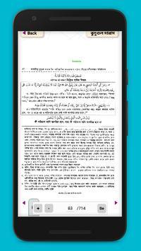 বুলুগুল মারাম screenshot 7