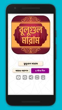 বুলুগুল মারাম poster