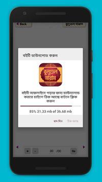 বুলুগুল মারাম screenshot 1