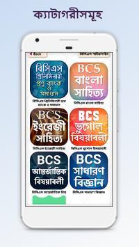 ৪১তম বিসিএস প্রিলি প্রস্তুতি ~ BCS guideline screenshot 1