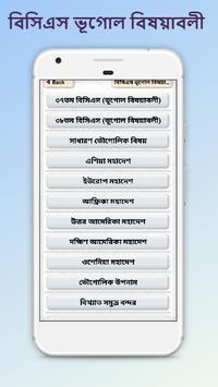 ৪১তম বিসিএস প্রিলি প্রস্তুতি ~ BCS guideline screenshot 2