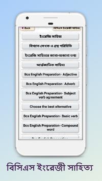 ৪১তম বিসিএস প্রিলি প্রস্তুতি ~ BCS guideline screenshot 7