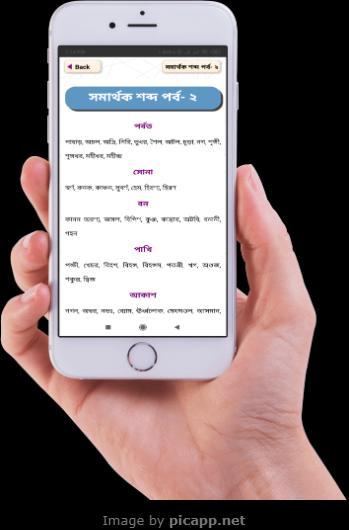 সমার্থক শব্দ~samarthak sabda~ Bangla synonyms for
