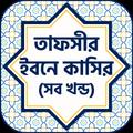 তাফসীর ইবনে কাসির (সব খন্ড)~Tafsir Ibn Kathir Full