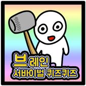 초재밌는 퀴즈게임 모음 icon