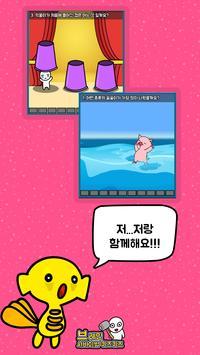 초재밌는 퀴즈게임 모음 screenshot 1