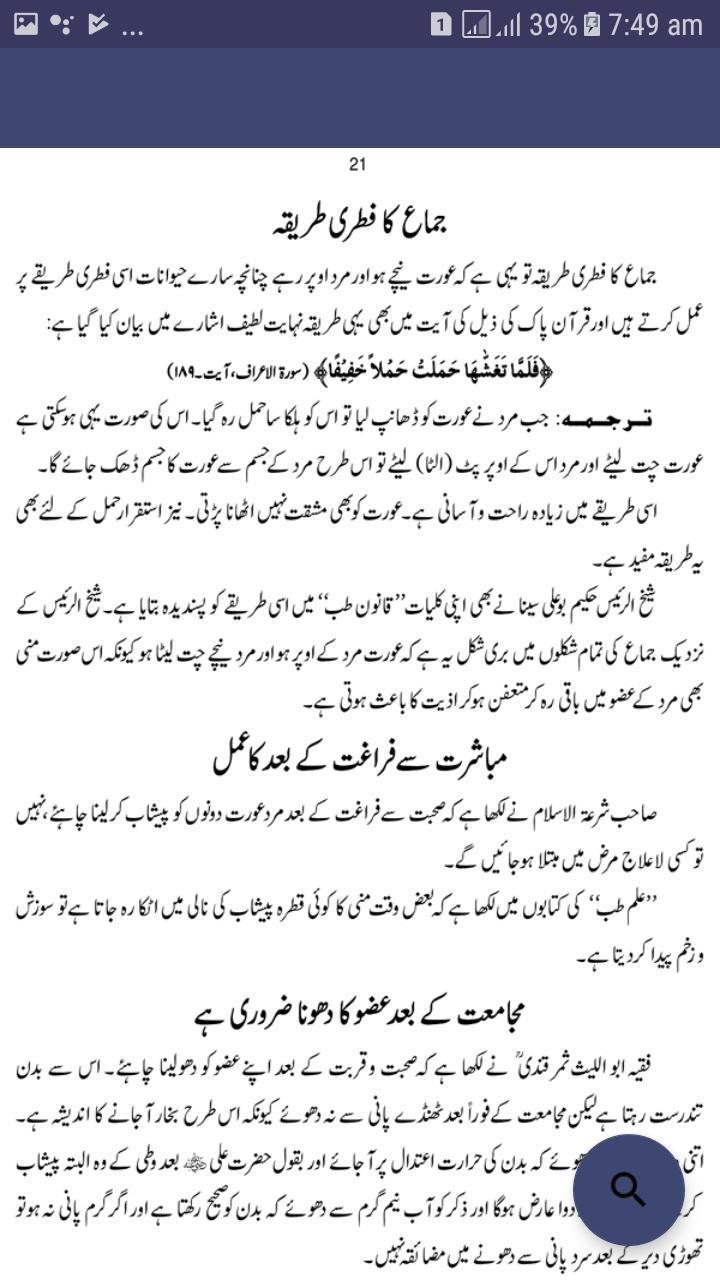 adab e mubashrat in urdu pdf free download