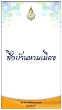 Poster ชื่อบ้านนามเมือง