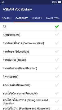 3 Schermata ภาษาอาเซียน ฉบับราชบัณฑิตยสภา