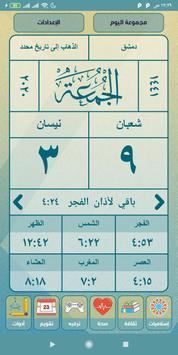 الروزنامة-poster