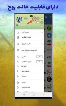 موبوگرام اصلی screenshot 1