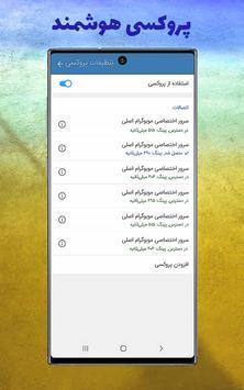 موبوگرام اصلی screenshot 4