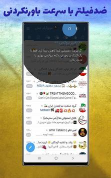 موبوگرام اصلی screenshot 5