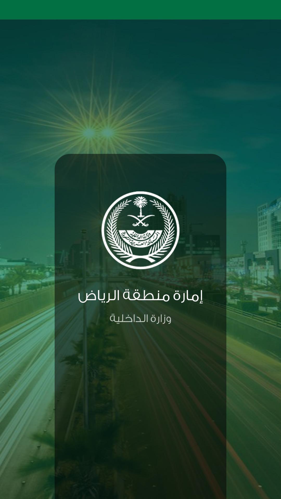 إمارة منطقة الرياض For Android Apk Download