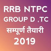 RRB NTPC icon