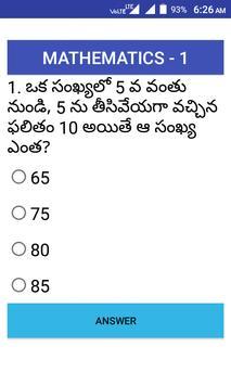 RRB NTPC Telugu papers and Test screenshot 1