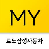 MY 르노삼성 icon