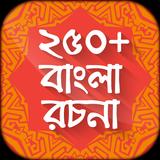 বাংলা রচনা বই bangla rachana app বাংলা রচনা সংগ্রহ