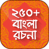 bangla rochona app contain bangla rochona somogro アイコン